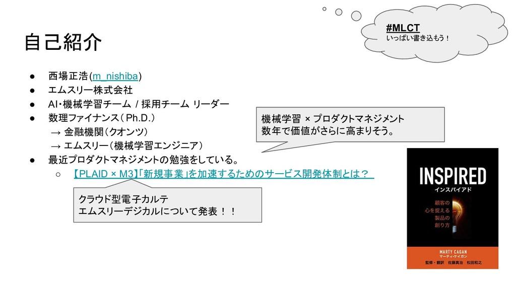 自己紹介 ● 西場正浩(m_nishiba) ● エムスリー株式会社 ● AI・機械学習チーム...