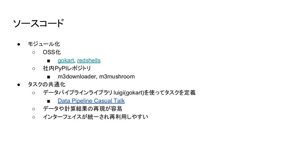 ソースコード ● モジュール化 ○ OSS化 ■ gokart, redshells ○ 社内...