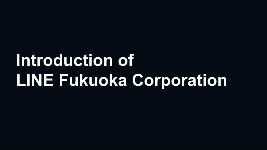 Introduction of LINE Fukuoka Corporation