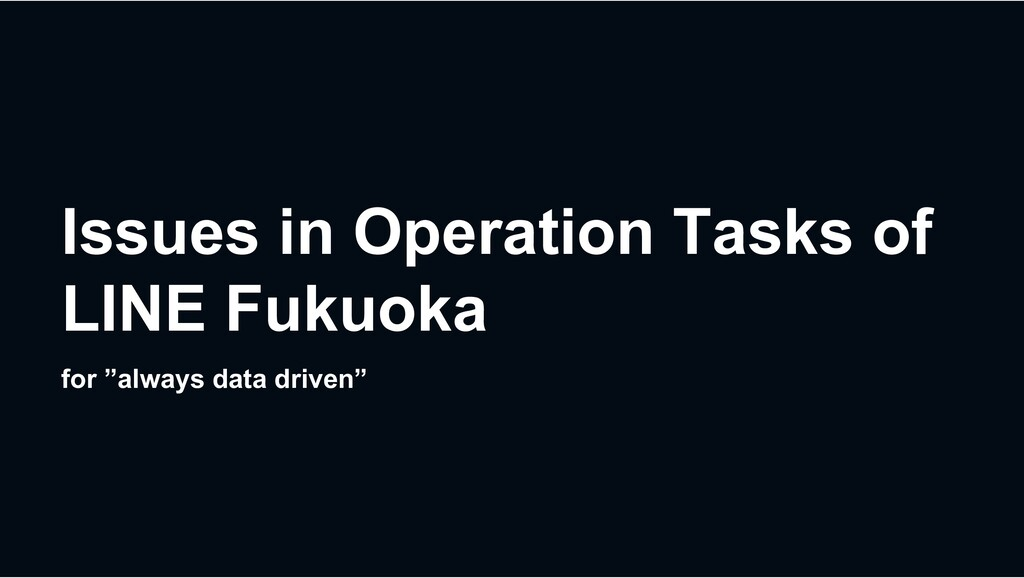 """Issues in Operation Tasks of LINE Fukuoka for """"..."""