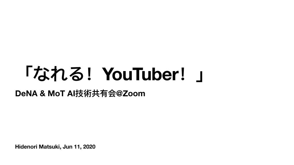 Hidenori Matsuki, Jun 11, 2020 ̿ΡѺYouTuberѺ̀ ...