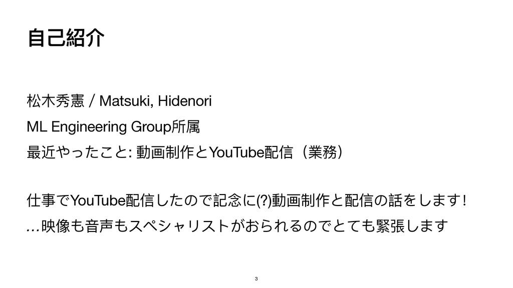 ᛔ૩奧Օ ຂ๙ᐹ䚾҈Matsuki, Hidenori  ML Engineering Gro...