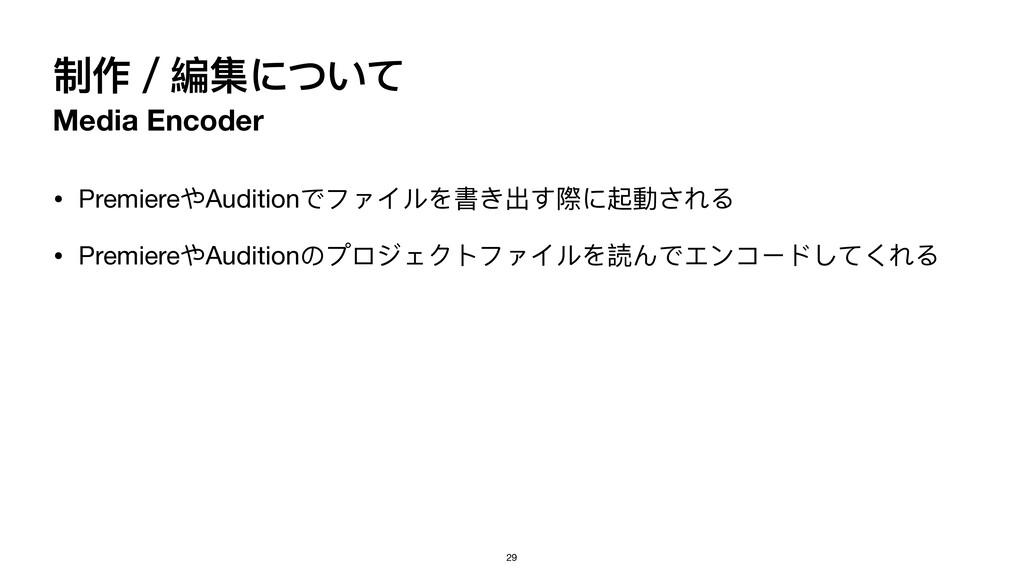 ګ֢҈娒ᵞͺ͚ͼ Media Encoder • PremiereΚAuditionͽϢήα...