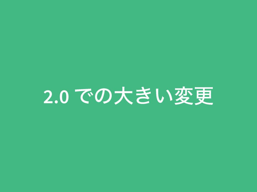 2.0 Ͱͷେ͖͍มߋ