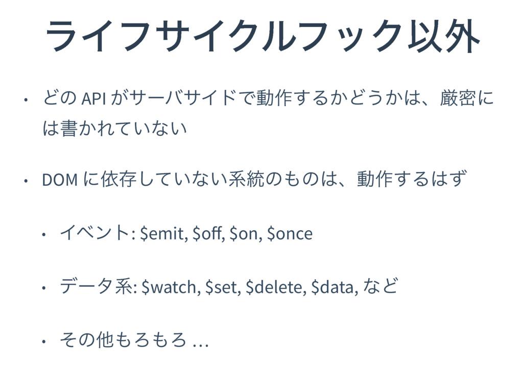 ϥΠϑαΠΫϧϑοΫҎ֎ • Ͳͷ API ͕αʔόαΠυͰಈ࡞͢Δ͔Ͳ͏͔ɺݫີʹ ॻ͔...