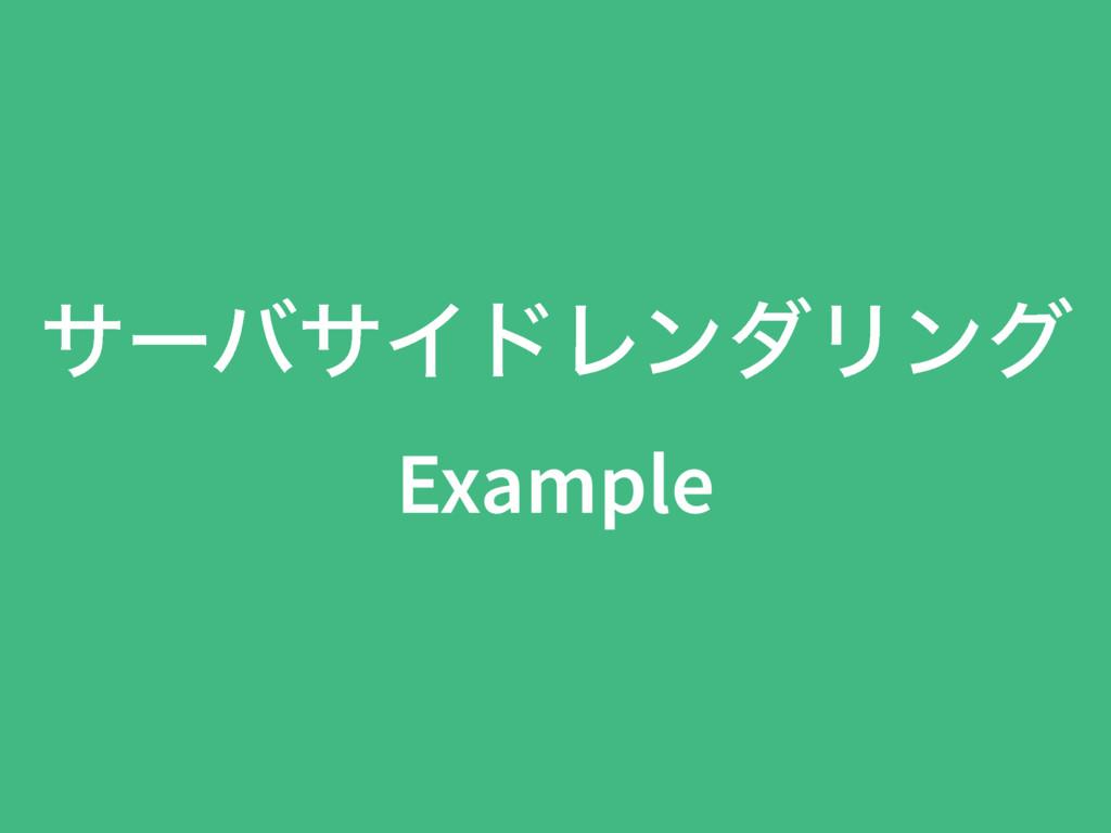 αʔόαΠυϨϯμϦϯά Example
