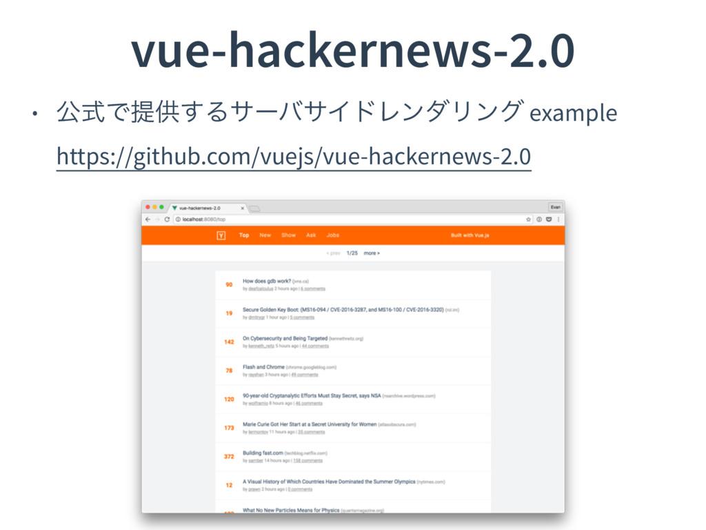 vue-hackernews-2.0 • ެࣜͰఏڙ͢ΔαʔόαΠυϨϯμϦϯά exampl...