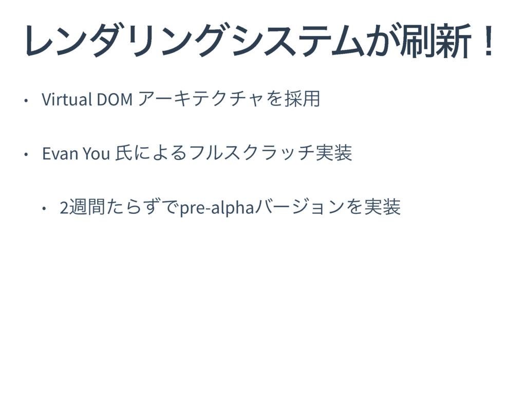 ϨϯμϦϯάγεςϜ͕৽ʂ • Virtual DOM ΞʔΩςΫνϟΛ࠾༻ • Evan ...