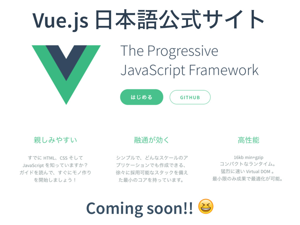 Vue.js ೔ຊޠެࣜαΠτ Coming soon!!  Vue.js ೔ຊޠެࣜαΠτ