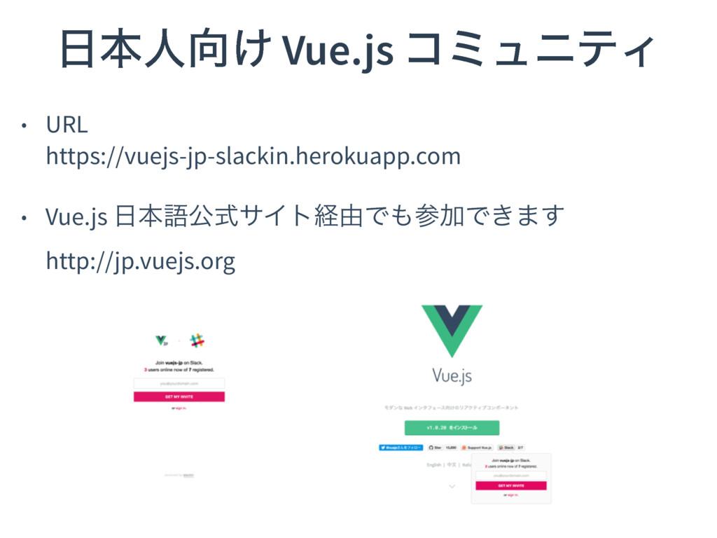 ຊਓ͚ Vue.js ίϛϡχςΟ • URL https://vuejs-jp-sla...