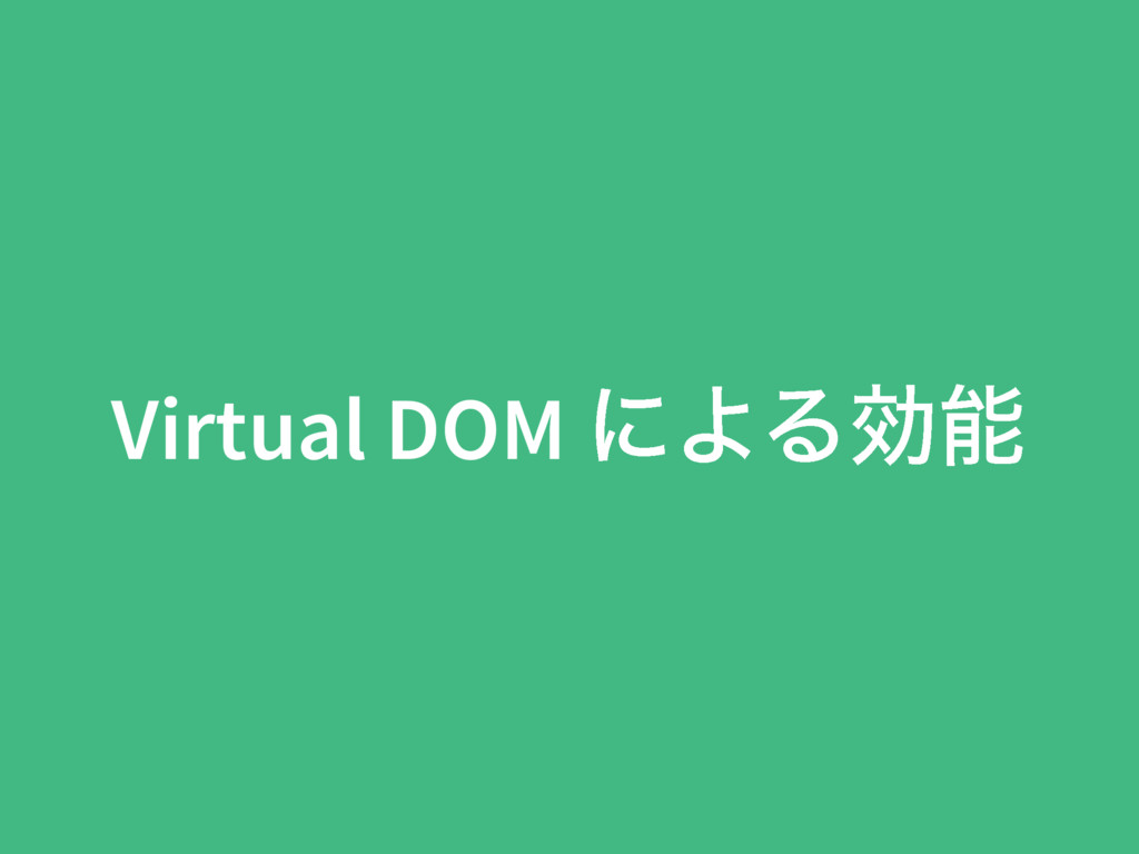 Virtual DOM ʹΑΔޮ