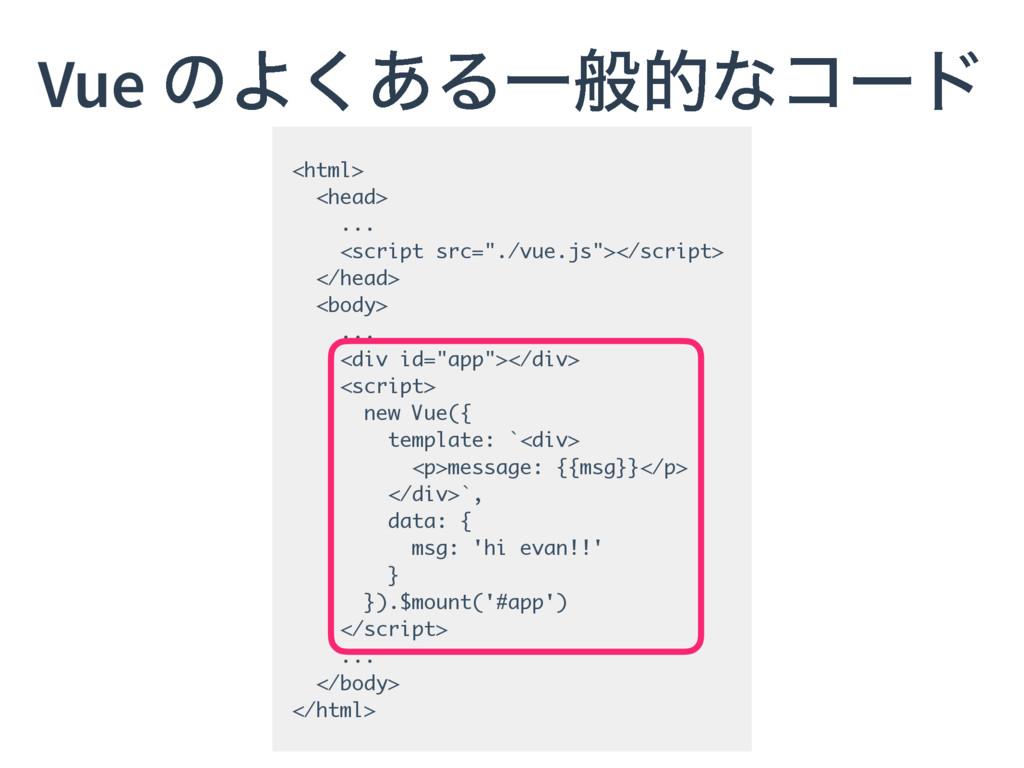 Vue ͷΑ͋͘ΔҰൠతͳίʔυ <html> <head> ... <script src=...