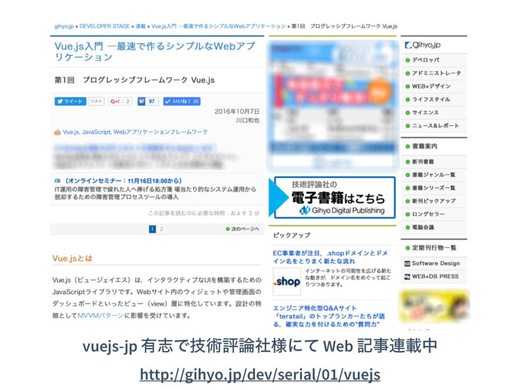 vuejs-jp ༗ࢤͰٕज़ධ༷ࣾʹͯ Web ه࿈ࡌத http://gihyo.jp/...