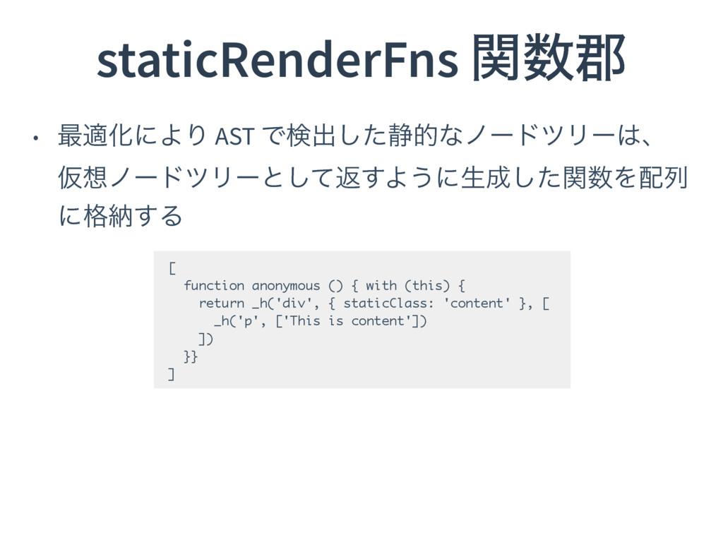 staticRenderFns ؔ܊ • ࠷దԽʹΑΓ AST Ͱݕग़ͨ͠੩తͳϊʔυπϦʔ...