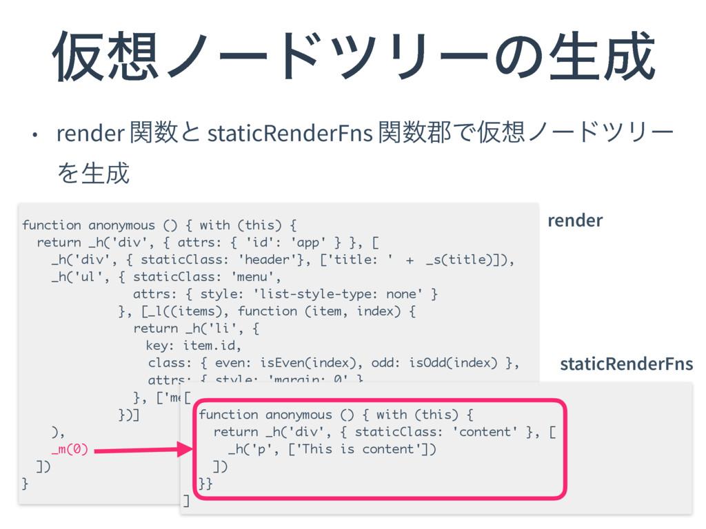 ԾϊʔυπϦʔͷੜ • render ؔͱ staticRenderFns ؔ܊ͰԾ...