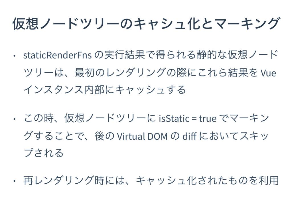 ԾϊʔυπϦʔͷΩϟγϡԽͱϚʔΩϯά • staticRenderFns ͷ࣮ߦ݁ՌͰಘΒ...