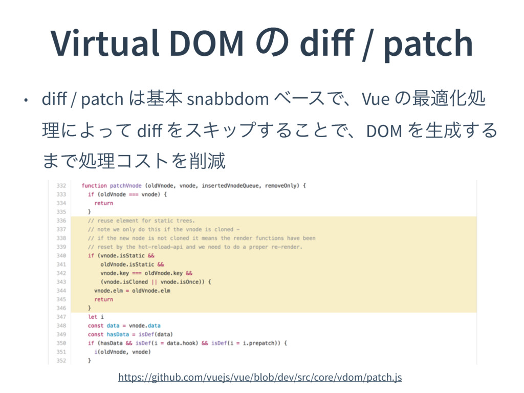 Virtual DOM ͷ diff / patch • diff / patch ͸جຊ sna...