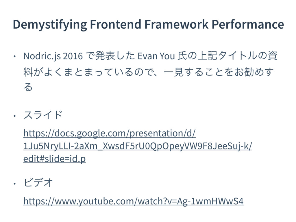 Demystifying Frontend Framework Performance • N...
