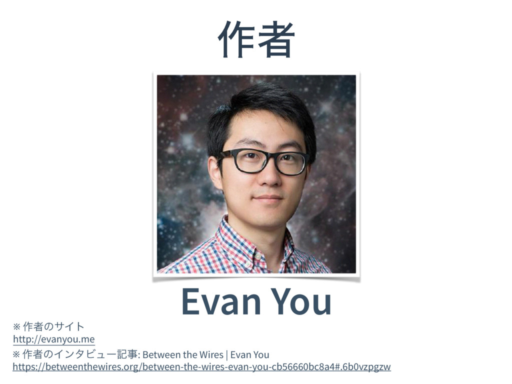 ࡞ऀ Evan You ※ ࡞ऀͷΠϯλϏϡʔهࣄ: Between the Wires | ...
