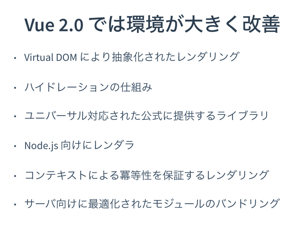 Vue 2.0 Ͱڥ͕େ͖͘վળ • Virtual DOM ʹΑΓநԽ͞ΕͨϨϯμϦϯ...