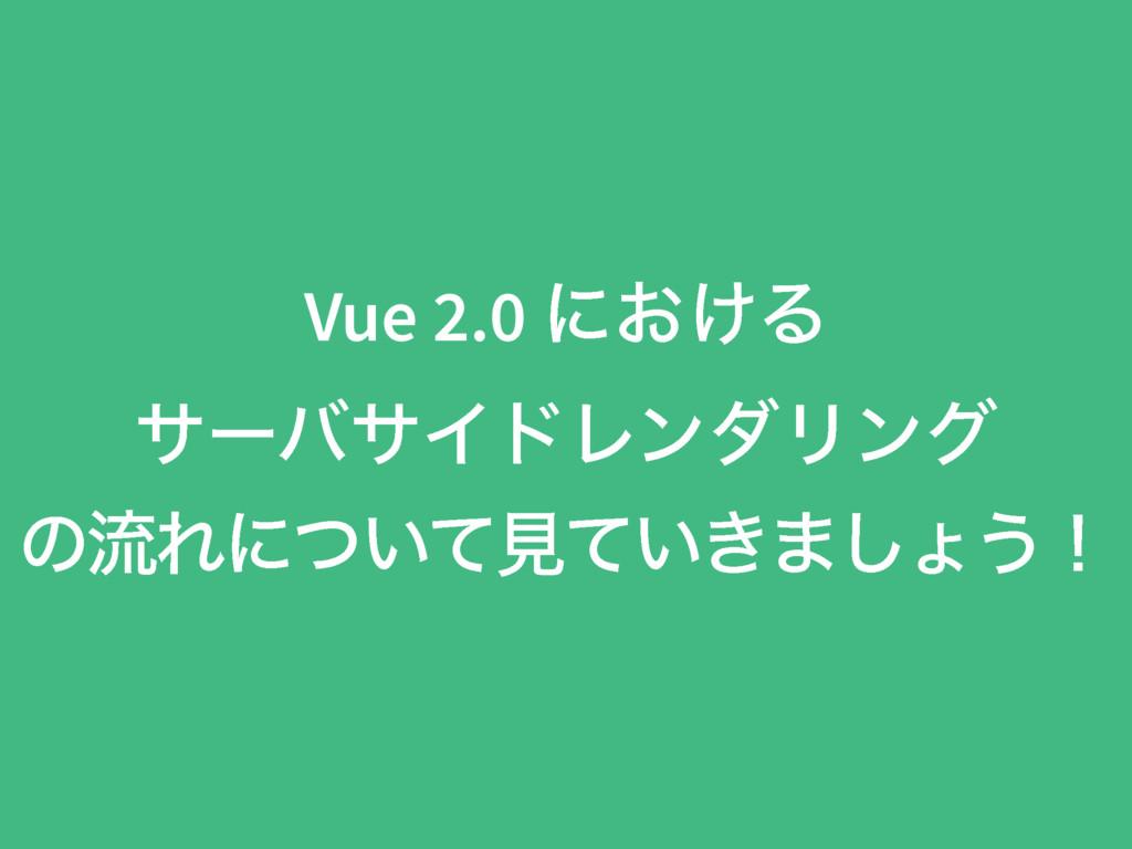 Vue 2.0 ʹ͓͚Δ αʔόαΠυϨϯμϦϯά ͷྲྀΕʹ͍ͭͯݟ͍͖ͯ·͠ΐ͏ʂ
