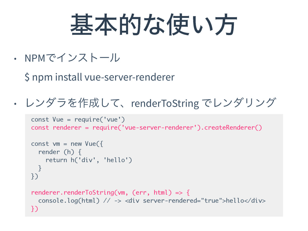 جຊతͳ͍ํ • NPMͰΠϯετʔϧ $ npm install vue-server-...