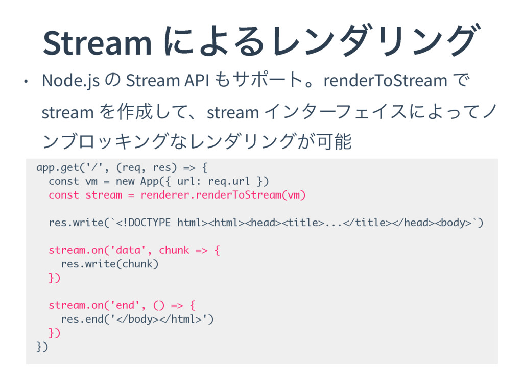 Stream ʹΑΔϨϯμϦϯά • Node.js ͷ Stream API αϙʔτɻr...