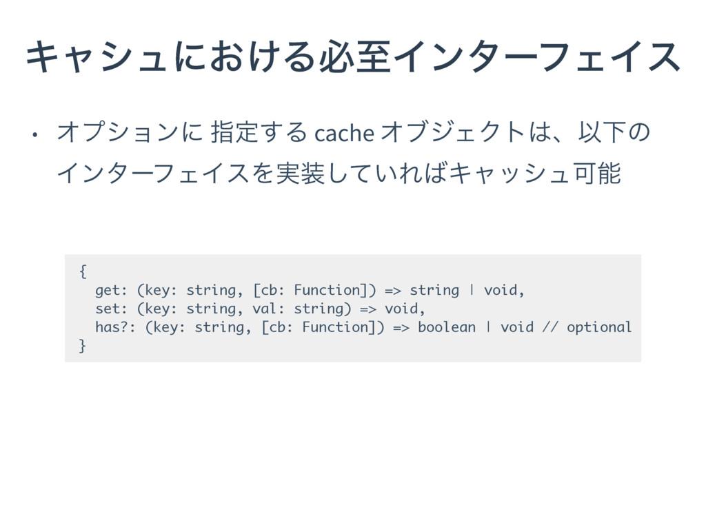 Ωϟγϡʹ͓͚ΔඞࢸΠϯλʔϑΣΠε • Φϓγϣϯʹ ࢦఆ͢Δ cache ΦϒδΣΫτɺ...