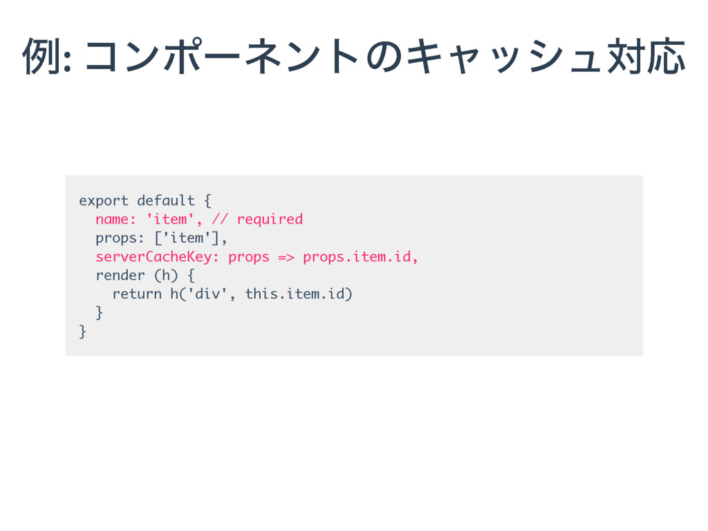 ྫ: ίϯϙʔωϯτͷΩϟογϡରԠ export default { name: 'item...