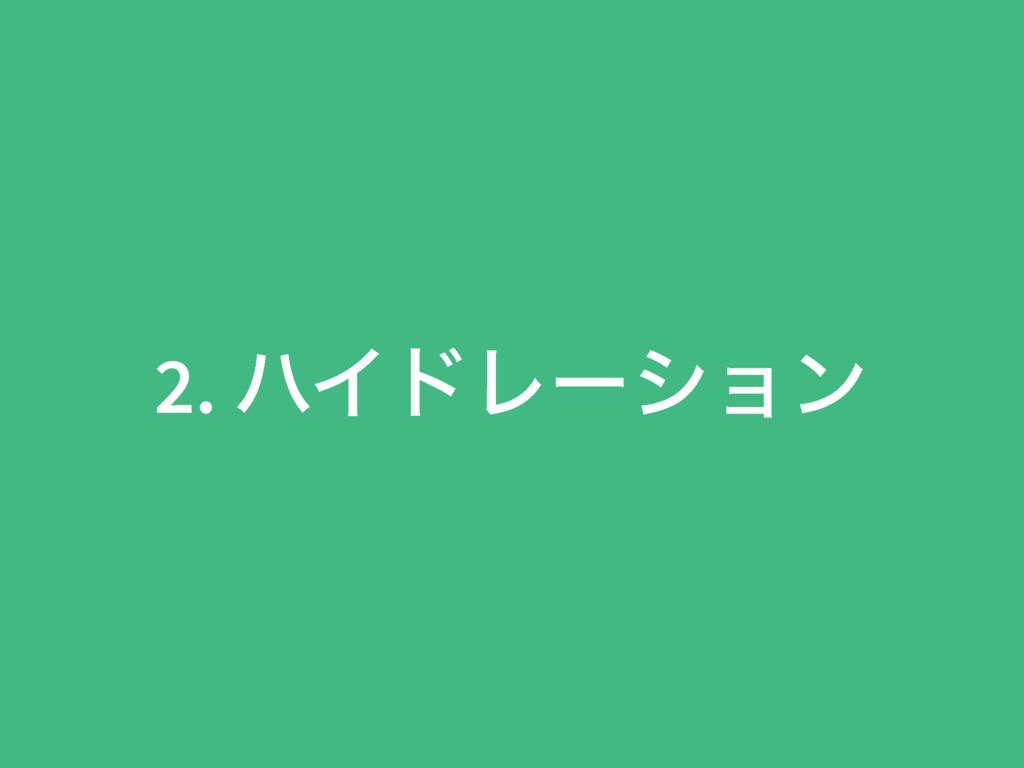 2. ϋΠυϨʔγϣϯ
