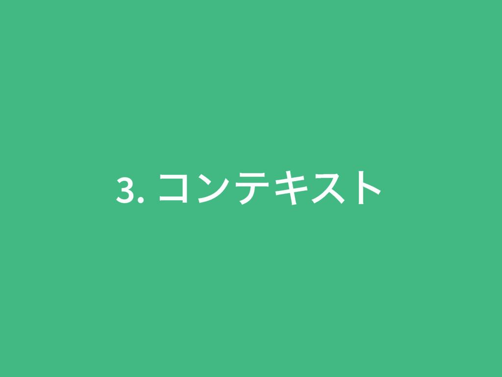 3. ίϯςΩετ