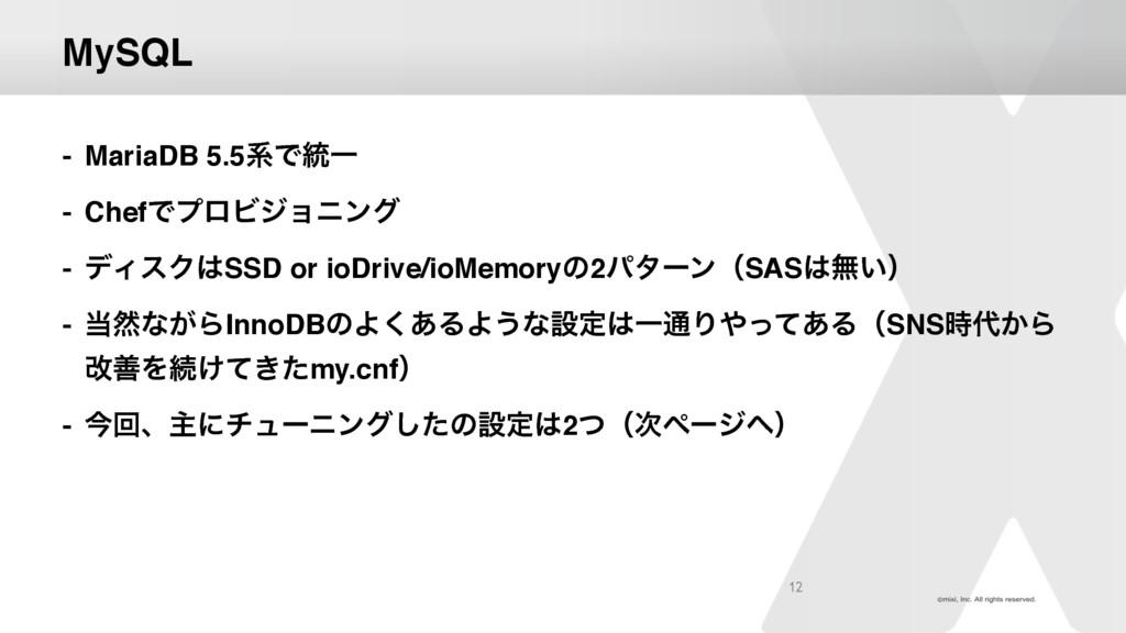MySQL - MariaDB 5.5ܥͰ౷Ұ - ChefͰϓϩϏδϣχϯά - σΟεΫ...
