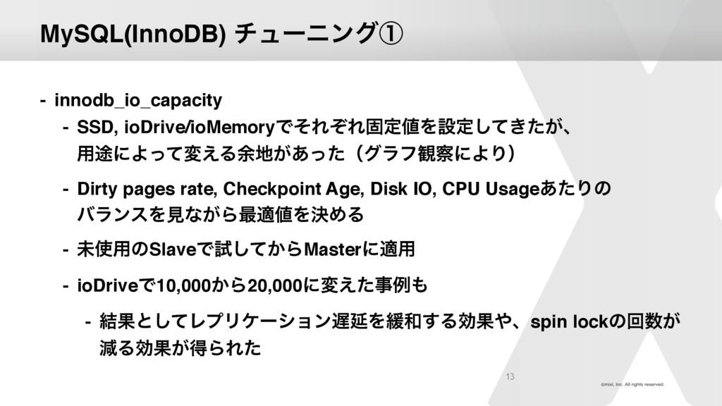 MySQL(InnoDB) νϡʔχϯάᶃ - innodb_io_capacity - SS...