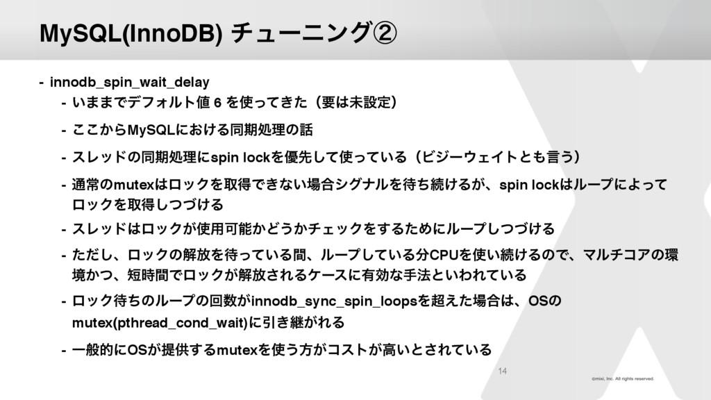 MySQL(InnoDB) νϡʔχϯάᶄ - innodb_spin_wait_delay ...