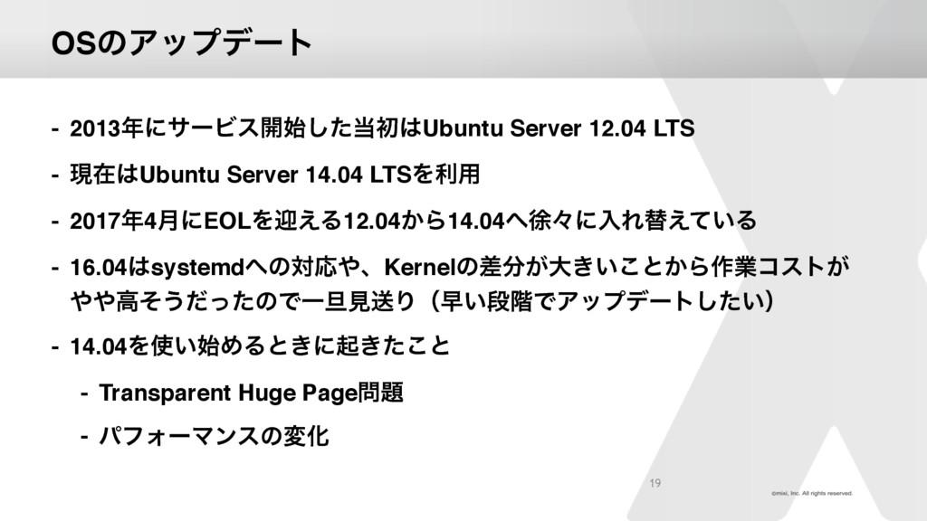 OSͷΞοϓσʔτ - 2013ʹαʔϏε։ͨ͠ॳUbuntu Server 12.0...
