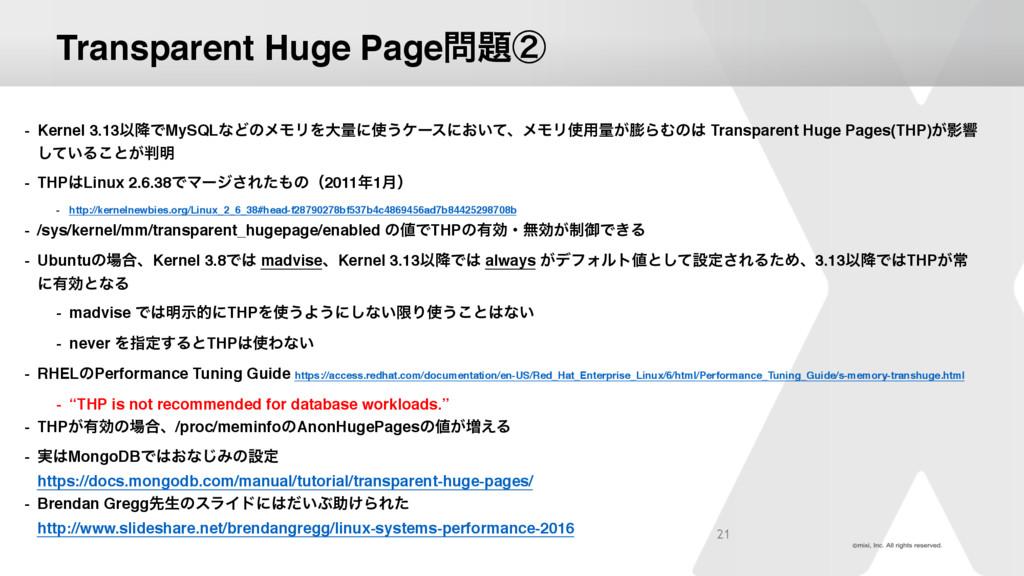 Transparent Huge Pageᶄ - Kernel 3.13Ҏ߱ͰMySQLͳ...