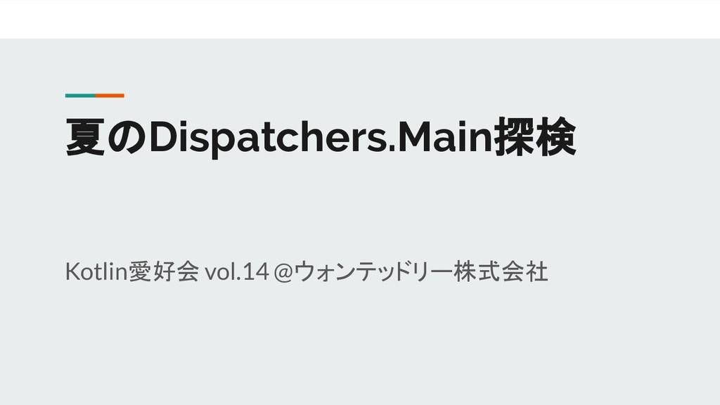 夏のDispatchers.Main探検 Kotlin愛好会 vol.14 @ウォンテッドリー...