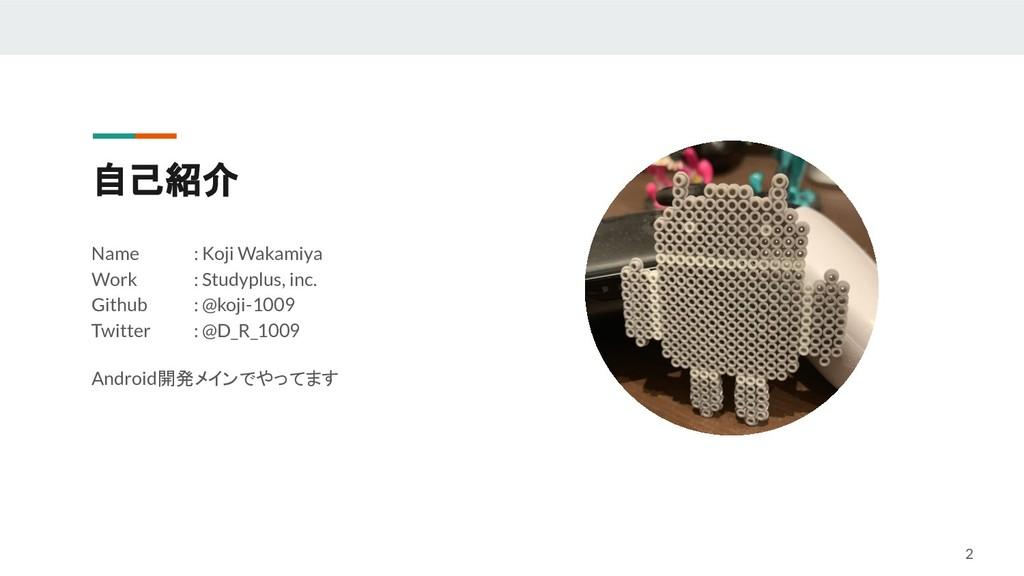自己紹介 Name : Koji Wakamiya Work : Studyplus, inc...
