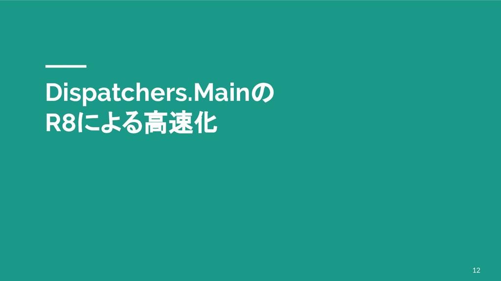 Dispatchers.Mainの R8による高速化 12
