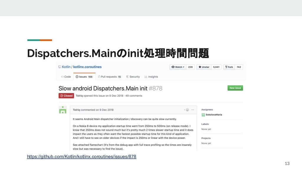 Dispatchers.Mainのinit処理時間問題 13 https://github.c...