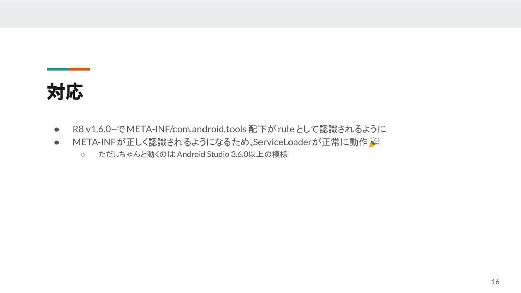対応 ● R8 v1.6.0~で META-INF/com.android.tools 配下が...