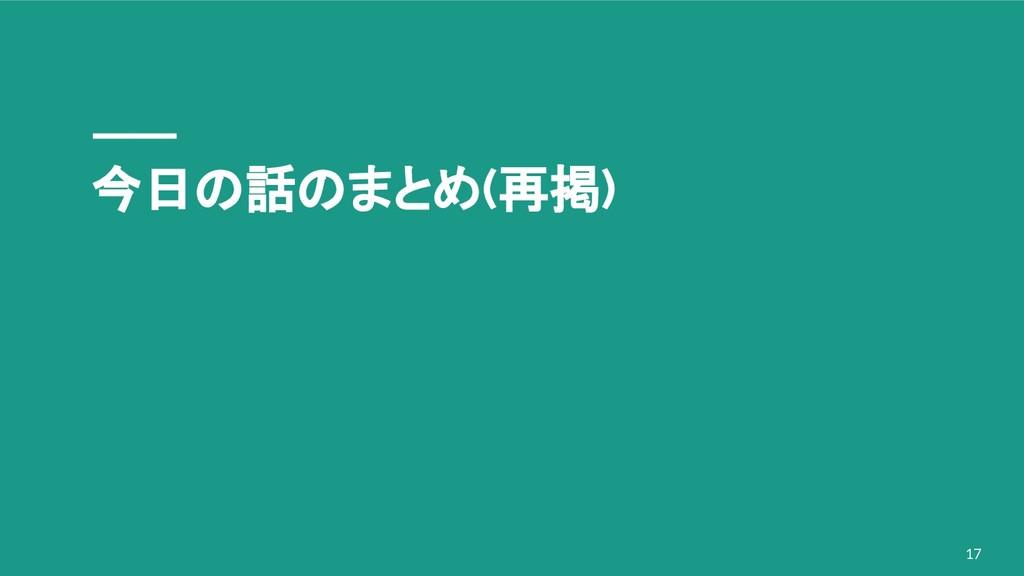 今日の話のまとめ(再掲) 17