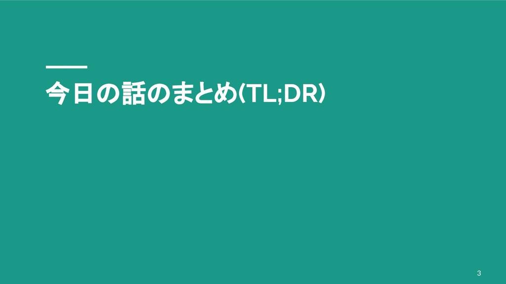 今日の話のまとめ(TL;DR) 3
