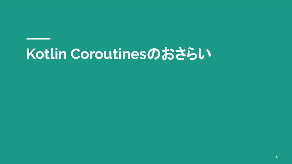 Kotlin Coroutinesのおさらい 5