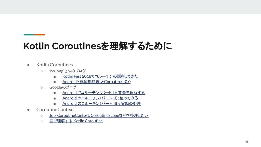 Kotlin Coroutinesを理解するために ● Kotlin Coroutines ○...