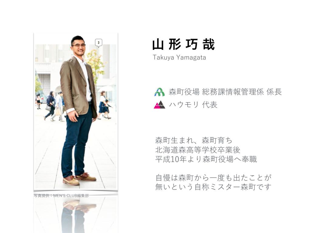  ܗ  ࠸ Takuya Yamagata 森町役場 総務課情報管理係 係⻑ 森町⽣まれ、...
