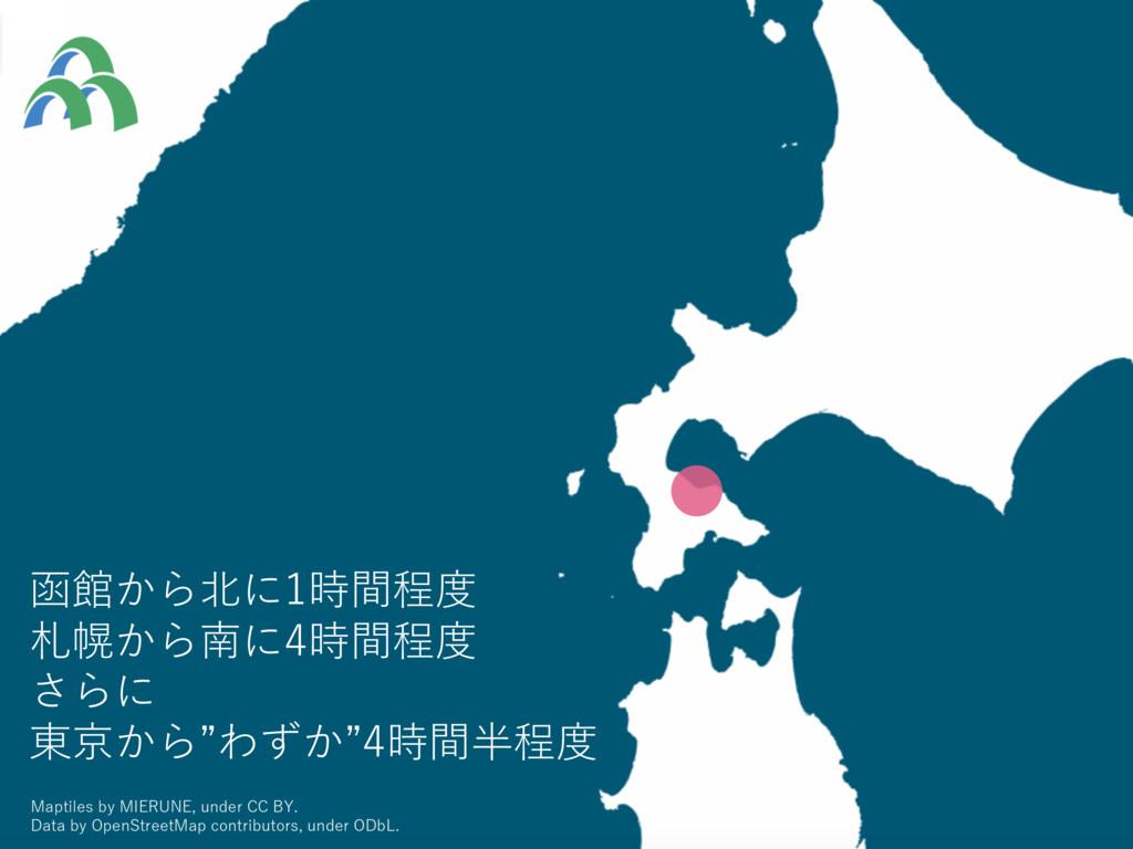 """函館から北に1時間程度 札幌から南に4時間程度 さらに 東京から""""わずか""""4時間半程度 Map..."""