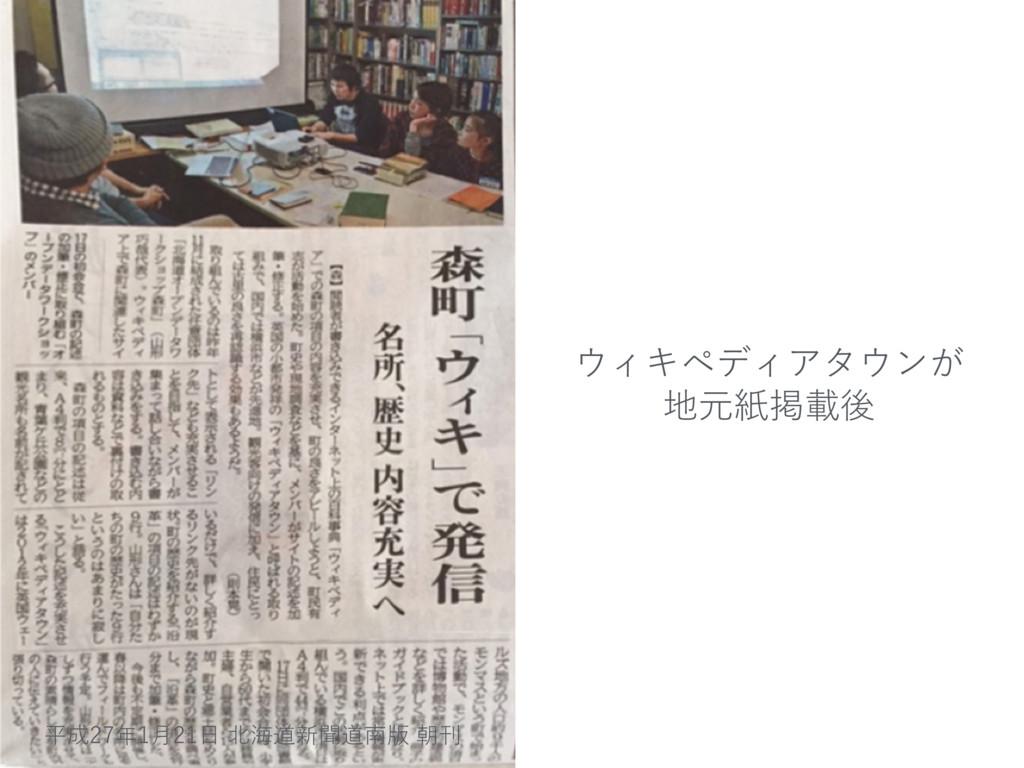 平成27年1⽉21⽇ 北海道新聞道南版 朝刊 ウィキペディアタウンが 地元紙掲載後