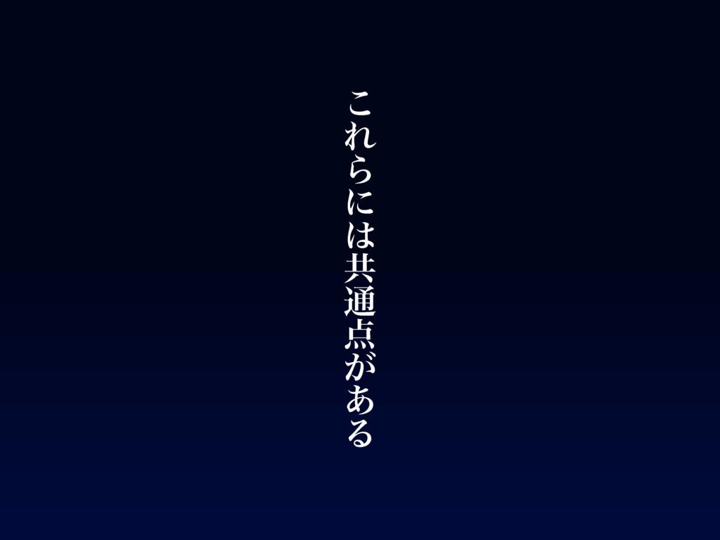 ͜ Ε Β ʹ  ڞ ௨  ͕ ͋ Δ