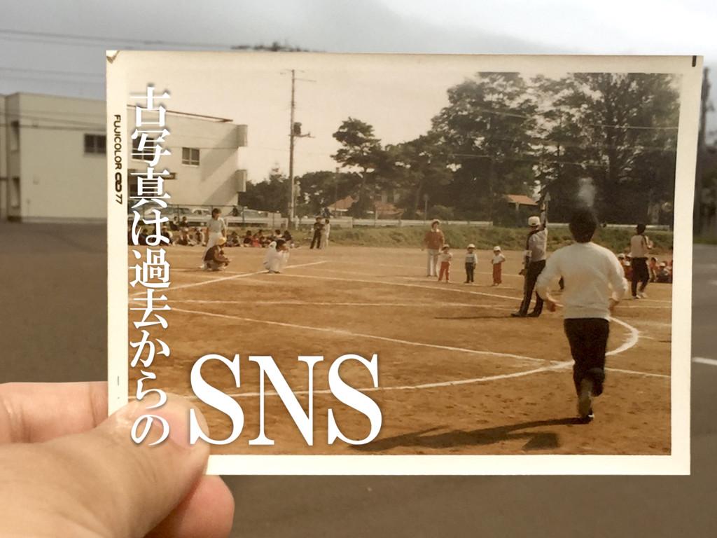 古 写 真 は 過 去 か ら の SNS